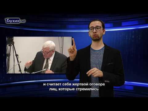 Новости Глухих.нет за