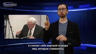 Новости Глухих.нет за май 2018 г.