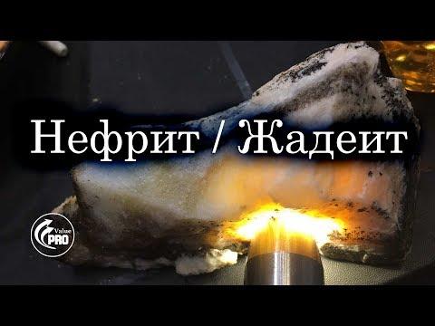 Нефрит и Жадеит из Бурятии - Какие есть сорта нефрита?