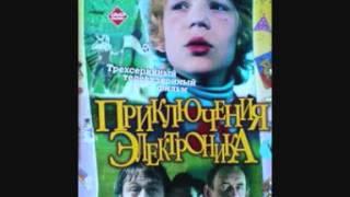 """Евгений Велтистов - Приключения Электроника. интернет """"Радио Фантастики"""""""