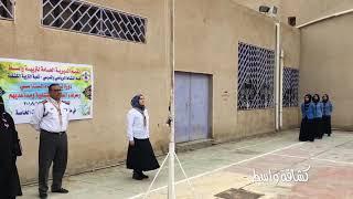 vuclip رفعة علم بالعراق كارثية !! الكشافة العربية تعالووو شوفوا