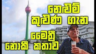 මාධ්යවලින් හංගන කතාව   Lotus Tower   Maithripala Sirisena   Mahinda Rajapakse   Corrupted Politics