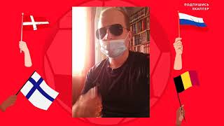 Прогноз Дания-Россия, Финляндия-,Бельгия. Матчи Евро 2020