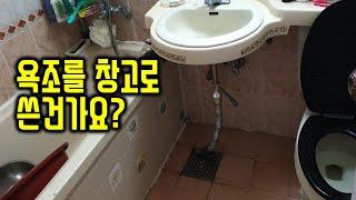 타일 욕실리모델링 [월계동] _BATHROOM REMO…