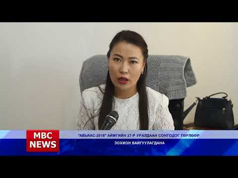 MBC NEWS medeelliin hutulbur 2018 04 09