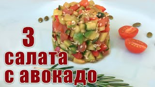 Лучшие Салаты с АВОКАДО | Рецепты с авокадо | Как приготовить авокадо