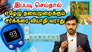 15 நிமிடம் போதும் சர்க்கரை வியாதியை குணமாக்கதடுக்கl Diabetic Permanent Cure Approach Dr SJ