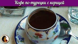 Кофе по-турецки с Корицей. Как варить Кофе по Турецки. Кофе в Турке
