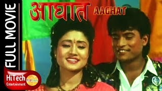 Aaghat | Nepali Full Movie | Shrikrishna Shrestha | Bhuwan KC | Kristi Mainali | Sunil Thapa