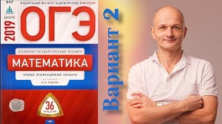 Решаем ОГЭ 2019 Ященко Математика Вариант 2