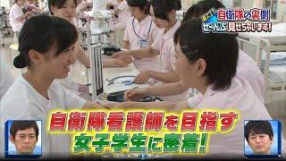 防衛医科大看護学科  自衛隊看護師を目指す女子学生に密着