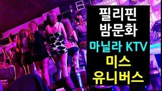 [필리핀밤문화] 마닐라 KTV 미스 유니버스, Manila Bikini Bar Ms Universe, 바바에, 필리핀여자