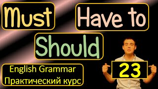 23. Английский (Тренировочные упражнения): MUST, SHOULD, HAVE TO / МОДАЛЬНЫЕ ГЛАГОЛЫ (Max Heart)