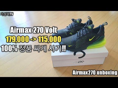 [가성비TV 18탄!] Nike airmax270 Volt Unboxing!! 나이키 운동화 추천!! 에어맥스 270 가품 아닌 정품!!