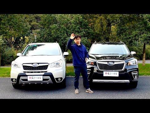 前车之鉴 | 新款!改款!换代!怎么样才能确认斯巴鲁森林人Subaru Forester是全新换代?