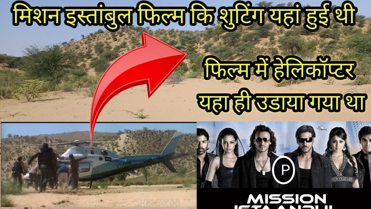 Download MISSION ISTAANBUL MOVIE SHOOTING LOCATION । SUNIL SHETTY ,VIVEK OBEROI । mission istaanbul 2008,