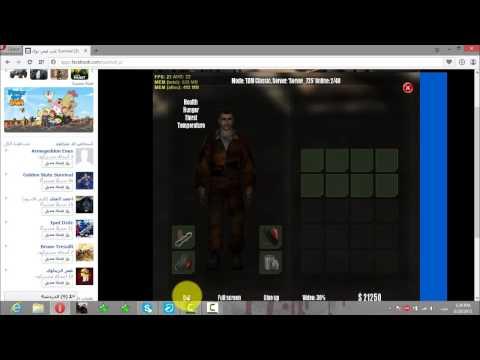 هكر الشخصية (الدرع و السلاح) في لعبة survival on facebook بدون برنامج