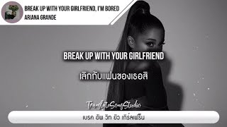 แปลเพลง break up with your girlfriend, i'm bored - Ariana Grande