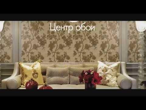 centroboi.ru оптовая и розничная продажа обоев