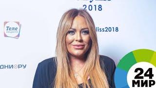 Российские звезды выразили соболезнования в связи со смертью Юлии Началовой - МИР 24
