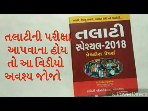 Liberty Books Gujarati Pdf