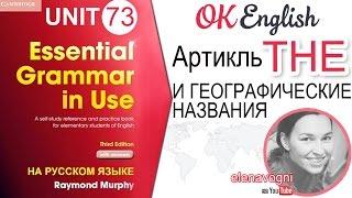 Unit 73 Артикль the и географические названия (Урок 5) | OK English Elementary