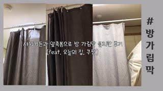 샤워커튼과 앞축봉으로 방 가림막 설치한 후기 (feat…