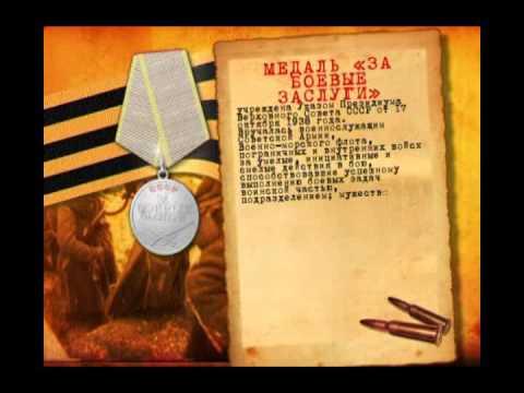 27,9 г серебра Как появились медали За отвагу и За