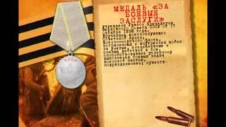 видео Медаль За Боевые Заслуги