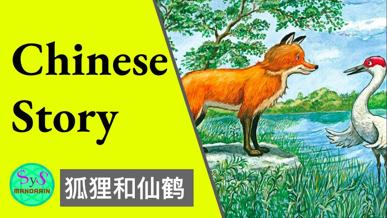Learn Chinese story | 狐狸和仙鹤 | A fox and crane