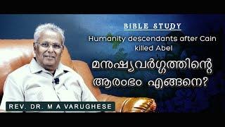 Bible Study || Rev. Dr. M A Varughese || മനുഷ്യവര്ഗ്ഗത്തിന്റെ ആരംഭം എങ്ങനെ? (Human descendants)