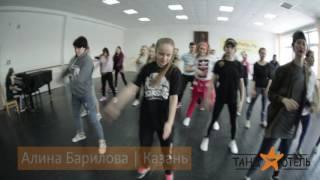 �������� ���� Мастер-класс Алины Бариловой | Hip Hop | Танц-Отель
