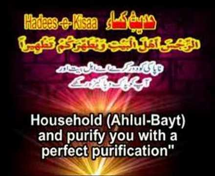 Hadees Urdu Text Hadees-e-kisa 2 Arabic,urdu