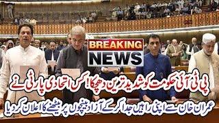 پی ٹی آئی حکومت کو شدید ترین دھچکا   کس اتحادی پارٹی نے عمران خان سے اپنی راہیں جدا