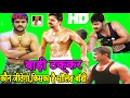 बाड़ी टक्कर कौन जीतेगा,किसका है सॉलिड बॉडी pawan Singh Vs Khesari Lal Yadav video