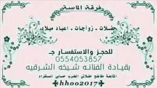 شيخه الشرقيه ـ فهد الودمان ـ قلت بتحداك #2016   YouTube