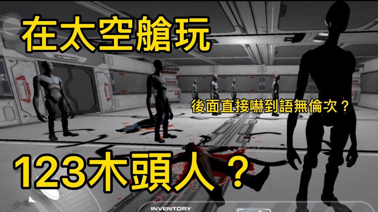 【恐怖遊戲】在太空艙玩123木頭人!後面被嚇到語無倫次!尖叫逃竄!【聽說我叫卯咪】《Singularity》