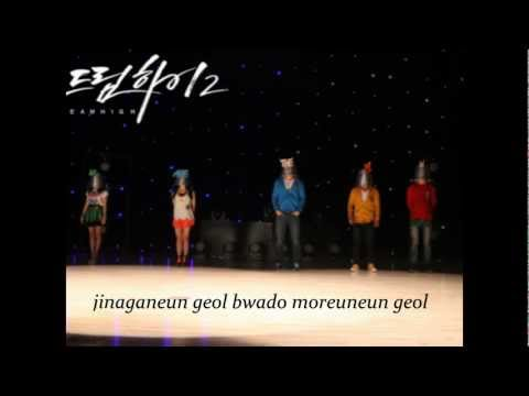 B Class Life/ We Are The B( Dream High 2 OST Part 6 ) rom lyrics.wmv