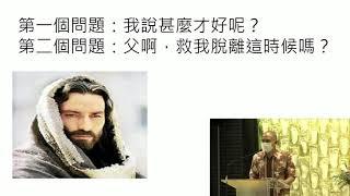 Publication Date: 2021-05-17   Video Title: 難以啟齒? (約翰福音12:27-28) 袁達鵬宣教師  