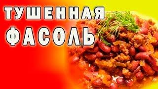 #Фасоль ♨ тушенная с мясом ♨
