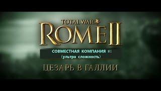 Total War: Rome 2 EE Цезарь в Галлии (совместная компания на ультра режиме) #1
