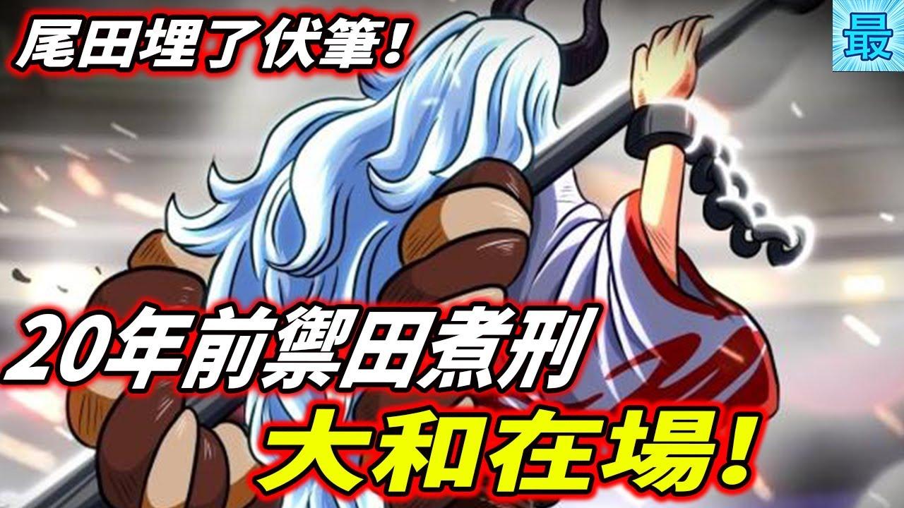 海賊王:971話發現大和!尾田埋下的伏筆被發現!