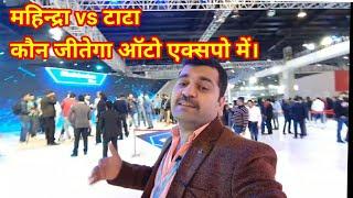 Mahindra भी Tata से पीछे नही है।auto expo 2020|zip of life|