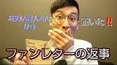 ぱ ファン レター ぺこ