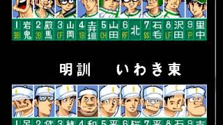 ドカベン #5 決勝戦 明訓高校VSいわき東高校