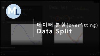 데이터 분할, 오버피팅 체크