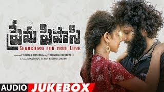 Prema Pipasi Songs Jukebox | GPS,Kapilakshi Malhothra | Suman | SS Art Productions |Murali Ramaswamy