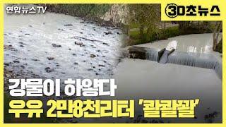 [30초뉴스] 강물이 …