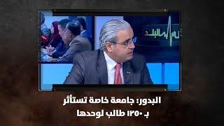 البدور: جامعة خاصة تستأثر بـ 1250 طالب لوحدها