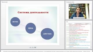 Реализация системно-деятельностного подхода на уроках ОРКСЭ